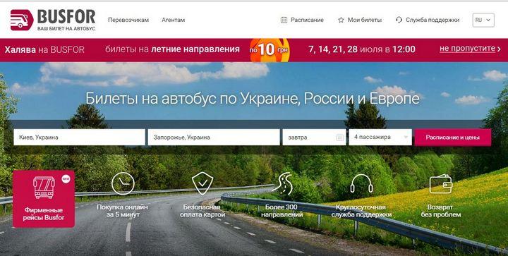 Ds-kapru расписание автобусов в аэропорт емельяново