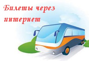 Билеты на автобус через интернет: подобрать, сравнить, забронировать, купить, заказать