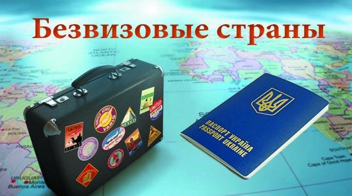 Безвизовые страны для граждан Украины в 2016 году