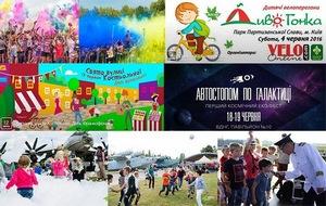 Куда сходить в Киеве: фестивали и интересные события летом