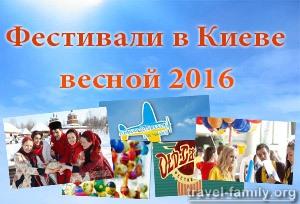 Куда сходить в Киеве: фестивали и интересные события весной 2016