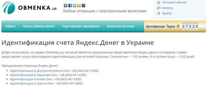 Обмен валюты на yandex омске сегодня