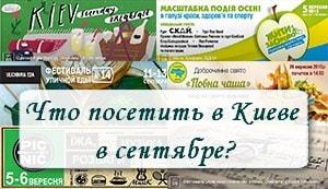 Что посетить в Киеве в сентябре?