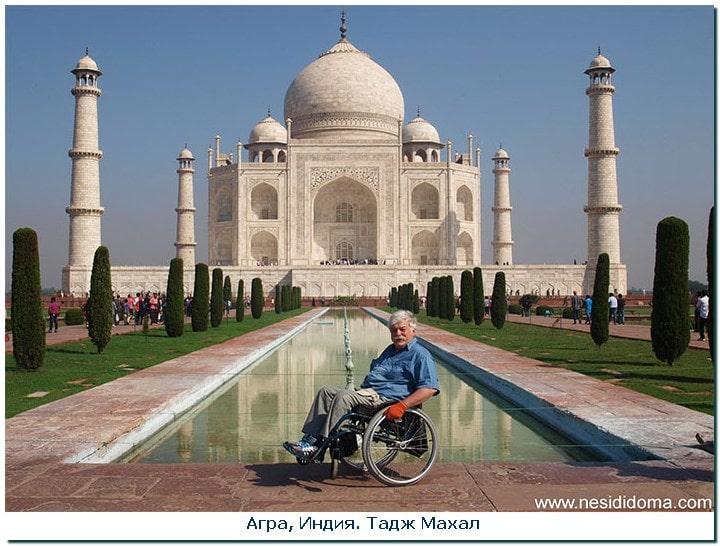 Путешествия на инвалидной коляске: Агра, Индия. Тадж Махал