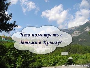 Что посмотреть с детьми в Крыму?
