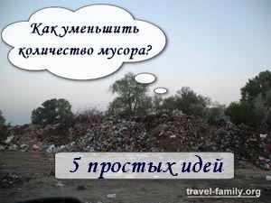Как уменьшить количество отходов и
