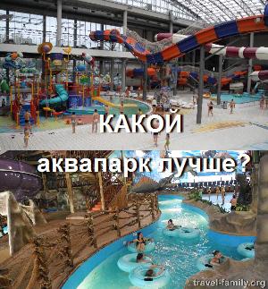 Какой аквапарк лучше - мучаются посетители, у которых есть выбор :)