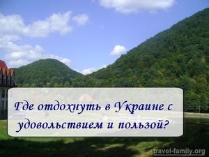 Где отдохнуть в Украине с удовольствием и пользой
