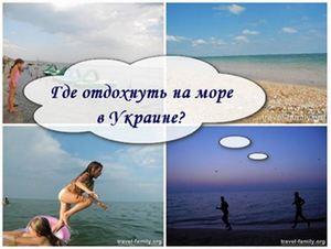 Где отдохнуть на Черном и Азовском море в Украине