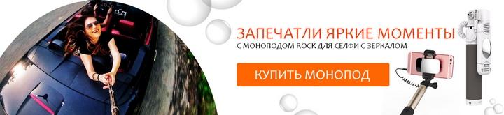 Купить монопод в Украине по скидке