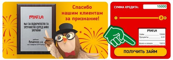 займ без процентов украина рефинансирование займов в банке открытие