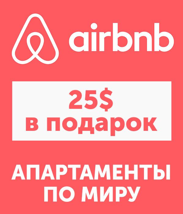 Бонус на аренду жилья airbnb