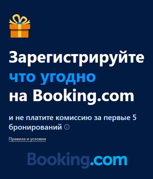 Без комиссий 5 бронирований на Booking.com