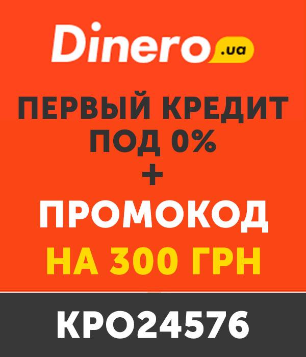 Кредит под 0% + промокод на 300 грн бонуса от Динеро